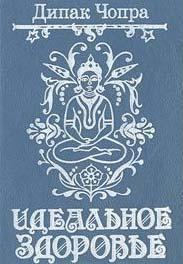 Дипак Чопра, Идеальное Здоровье