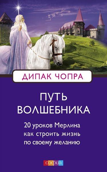 Дипак Чопра - Путь Волшебника