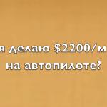 Как конкретно я делаю больше $2000/месяц ? (+видео) | Источники пассивного дохода