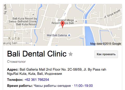 Зубной врач на Бали