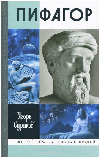 ЖЗЛ Пифагор