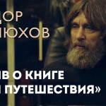 Федор Конюхов «Мои Путешествия» — отзыв