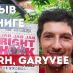 "Отзыв о книге Гари Вайнерчук ""Джеб Джеб Джеб Райт Хук"" | Gary Vaynerchuk Jab Jab Jab Right Hook"