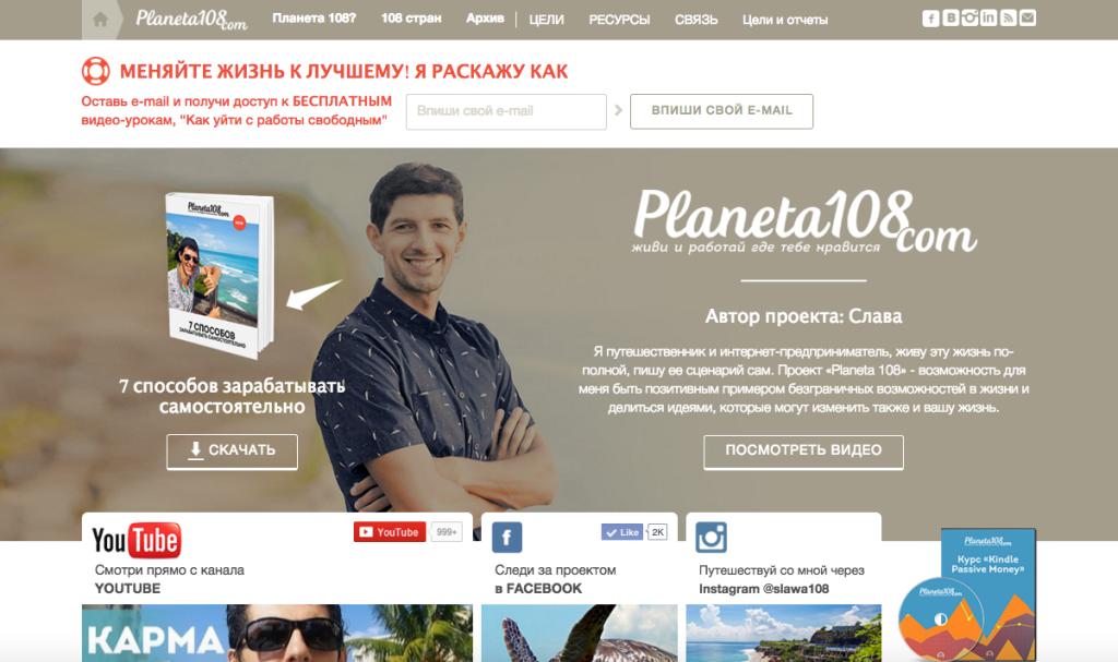 Новый дизайн Planeta108.com
