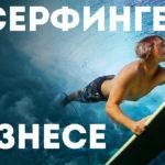 Как серфинг влияет на мой бизнес ? Домашний бизнес
