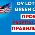 Можно уже проверить результаты лотереи Грин Кард! Green Card